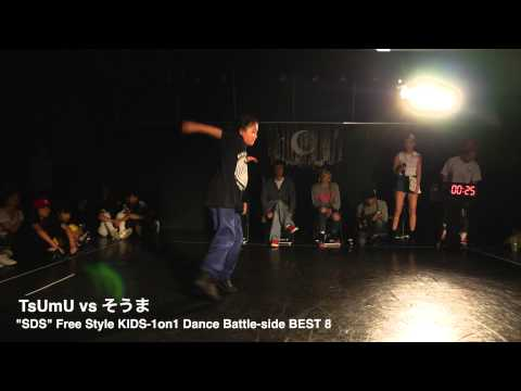 TsUmU vs そうま【BEST8】KIDS FREESTYLE 1on1 @SDS 17.MAY 2015 #SDSosaka