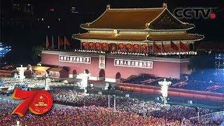 [人民欢歌]北京·天安门 盛装亮相展新姿 万众瞩目迎盛典| CCTV