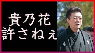 伊勢ケ浜親方を本気で怒らせ貴乃花の降格確定。相撲協会を敵に回したその真相がヤバい。 伊勢ケ浜親方 検索動画 34