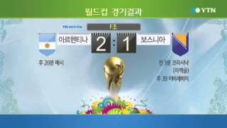 '메시 골' 아르헨티나, 보스니아에 승리…