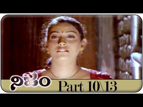 Nijam Telugu Movie Part 10/13    Mahesh Babu, Rakshita, Rasi    Shalimarcinema