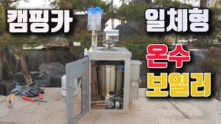 [전원캠핑]#6 캠핑카 온수보일러 완성/Motorhom…