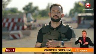 Обличчя України: 2 серія – Вікна-новини – 22.08.2017