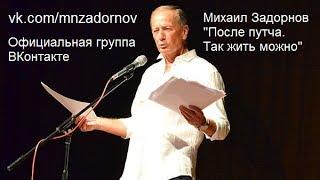 """Михаил Задорнов """"После путча. Так жить можно"""""""