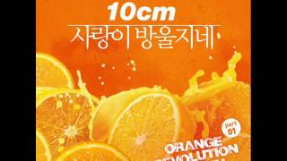 This song is included in orange revolution festival with 10cm., detail: http://bit.ly/tvs1ja