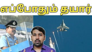 Why Indian Air force Day is Celebrated on October 8th | IAF Importance | Tamil | Siddhu Mohan