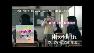 雨のち晴れ welcomez MINMI & JAY'ED