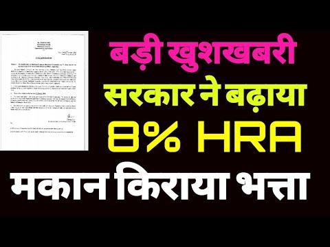 सरकार ने बढ़ाया 8% HRA ( मकान किराया भत्ता ) || #7th_pay_commission #hra || #hraforgovtemployees ||