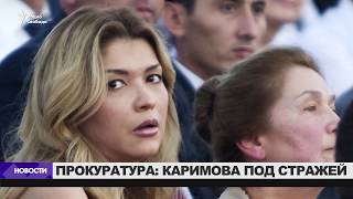 Дочь бывшего президента Узбекистана Каримова арестована / Новости