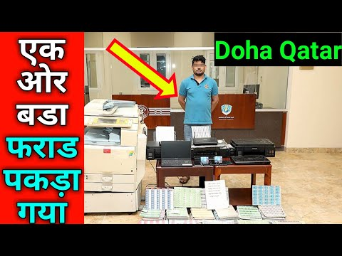 Doha Qatar   CID ने एक और बड़ा फ्रॉड को पकड़ा   Qatar News in Hindi   CID Ne Ek Asian Fraudi Ko Pakda