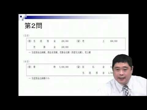 簿記検定日商