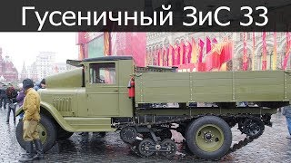 ЗиС 33 – уникальный полугусеничный грузовик