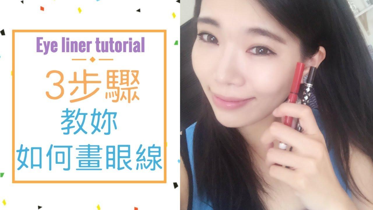 如何畫眼線?新手教學:手殘也會的畫眼線3步驟 || 小資美學投資術#2 -Ms.Selena - YouTube