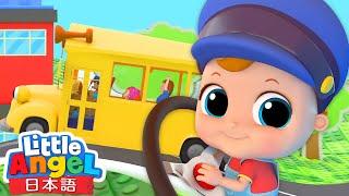 バスに乗っておでかけ♬