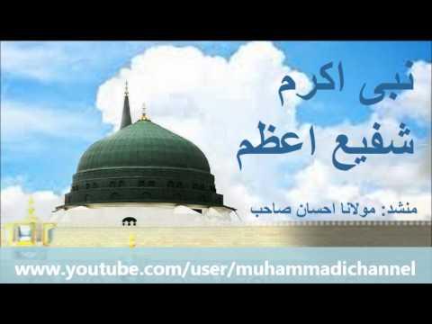 ᴴᴰ NEW | Nabi e Akram Shafee-e- Aazam | Beautiful Naat | By Maulana Ehsaan Saheb