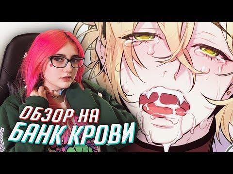 САМЫЙ СЛАДКИЙ ГЕЙ - обзор манхвы БАНК КРОВИ BLOOD BANK от TarelkO