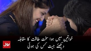 Women Arm Wrestling In Game Show Aisay Chalay Ga