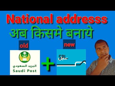 Saudi post name change,national address banaye new tarika se,spl online app about,spl registration