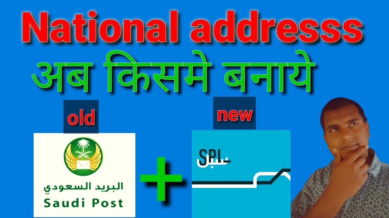 Download Saudi post name change,national address banaye new tarika se,spl online app about,spl registration