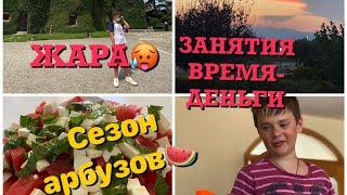 1 августа 2020/Жара/Сезон Арбузов/Занятия с Лукой/Время-деньги/