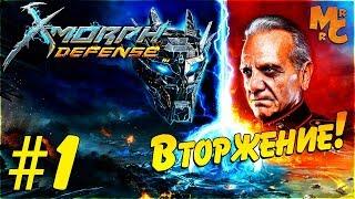 Прохождение X-Morph: Defense [Часть 1] Вторжение на Землю!