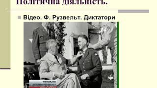 """""""Новий курс"""" Ф. Рузвельта"""