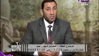داعية إسلامي يوضح سبب تسمية رجب بـ«الأصم والأصب» .. فيديو