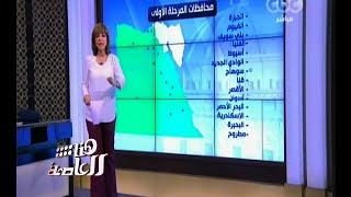 #هنا_العاصمة | إنفوجرافيك .. توزيع الكتل التصويتية في محافظات المرحلة الأولى