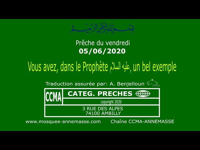 Vous avez, dans le Prophète عليه السلام, un bel exemple - PRÊCHE DU 05/06/2020