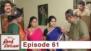 Thirumathi Selvam Episode 61, 14/01/2019 #VikatanPrimeTime