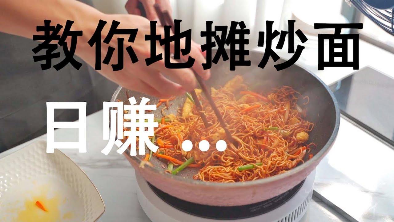 擺攤賣地攤炒麵,你猜能日賺多少,還有教你做冰粉 Chinese street food | 绪作
