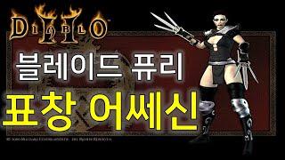 디아블로2 표창 어쎄신 Diablo2 Blade Fury Assassin