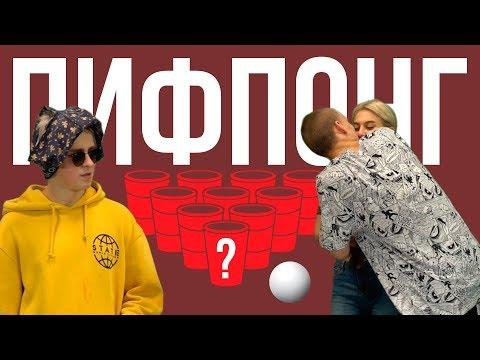 ПИФПОНГ / НИКОЛЕТТА ИЗМЕНИЛА НИКИТЕ С ТИМОХОЙ