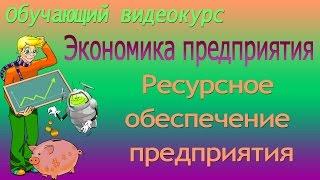 Рынок труда и особенности его функционирования в России. Экономика предприятия. Урок 11