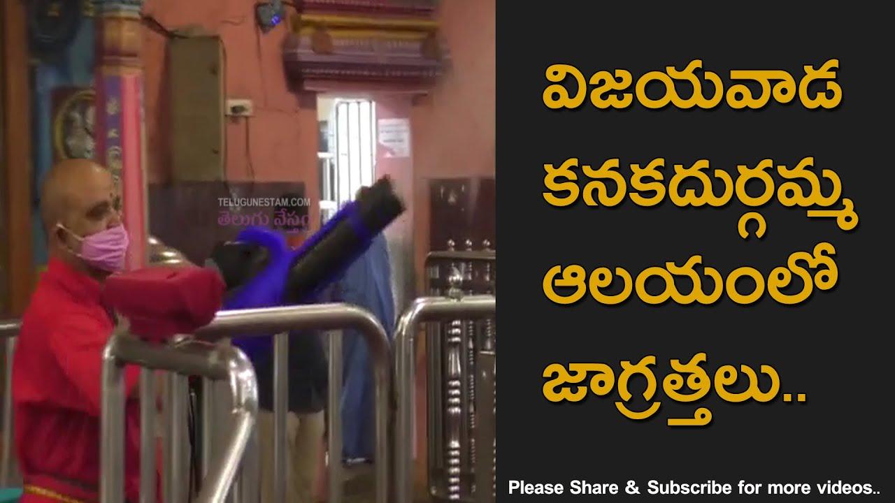 Safety Measures Inside Vijayawada Kanaka Durgamma Temple