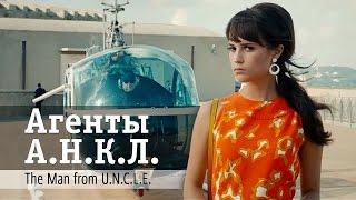 Агенты А.Н.К.Л.  — самый зрелищный трейлер на русском! (пиши, нужны ли еще трейлеры на канале)