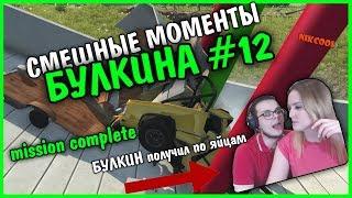 Cмешные моменты БУЛКИНА #12 (mission complete)(булкин получил по яйцам)