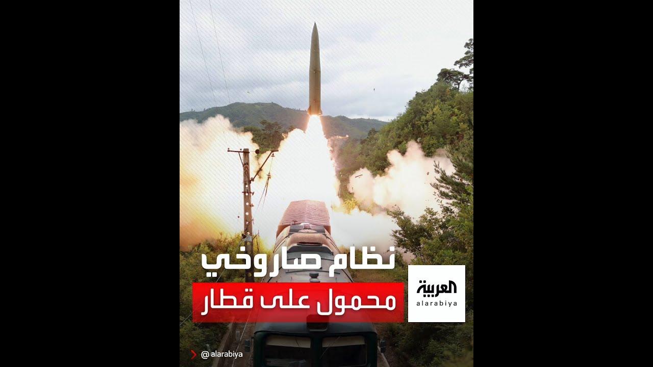 كوريا الشمالية تختبر إطلاق صواريخ باليستية من على متن قطار وسط البلاد  - نشر قبل 2 ساعة