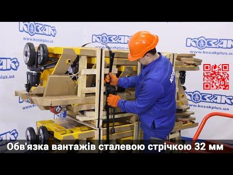 МУЛ-420, МУЛ-430. Обвязка тяжелых грузов стальной лентой 32 мм