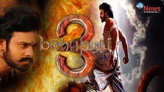 BAHUBALI 3 TRAILER OUT | जानिए वायरल खबर की पूरी सच्चाई... | Fake News