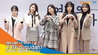 구구단(gugudan), '오랜만에 뮤지컬 보러 왔어요~' (VIP 시사회) [NewsenTV]