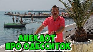 Новые одесские анекдоты! Анекдот про девушек и море!