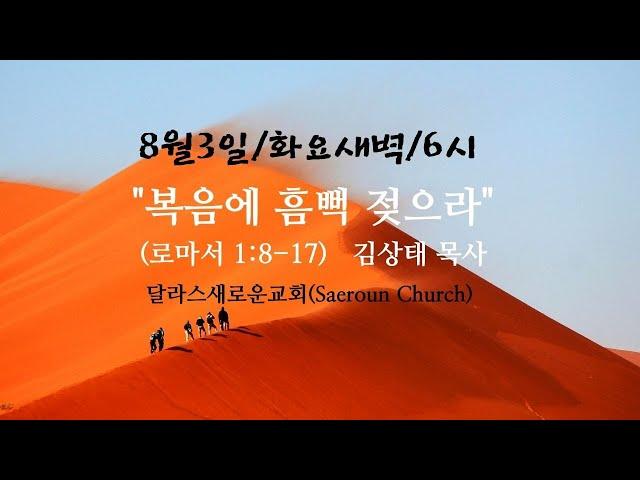 [달라스새로운교회] 8/3(화)새벽/ 로마서 강해