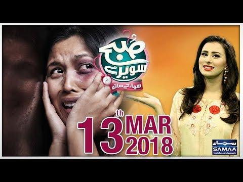 Subah Saverey Samaa Kay Saath | SAMAA TV | Madiha Naqvi | 13 March 2018