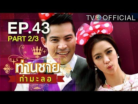 ท่านชายกำมะลอ ThanChayKammalor EP.43 (ตอนจบ) ตอนที่ 2/3 | 29-04-59 | TV3 Official