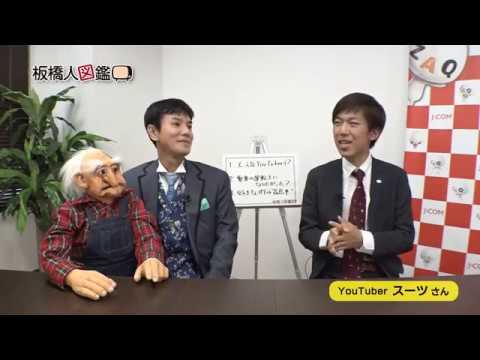 板橋人図鑑 第134回 スーツさん 前編(6/10放送)