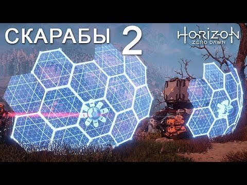 Horizon Zero Dawn / Скарабы 2 thumbnail