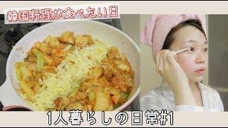 【一人暮らしの日常#1】どうしても韓国料理が食べたい日。乾燥に負けないスキンケア✨【ナイトルーティン】