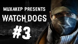 Watch Dogs прохождение #3 - Хулиган