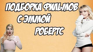 Подборка классных фильмов с Эммой Робертс